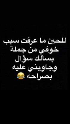 #H_G Arabic Funny, Funny Arabic Quotes, Islamic Love Quotes, Jokes Quotes, Funny Quotes, Memes, Iphone Wallpaper Quotes Love, Star Wallpaper, Funny Science Jokes