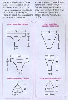 Схема вязания купальника крючком