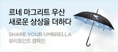 뷰티포인트 Share Your Umbrella