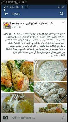 I don't know what it is - but it looks good - gotta find it! Plats Ramadan, Libyan Food, Tunisian Food, Carb Cycling Diet, Arabian Food, Meals For The Week, Asian Recipes, Food And Drink, Cooking Recipes