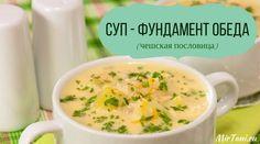 Полезные супы. А не покушать ли нам жиденького…