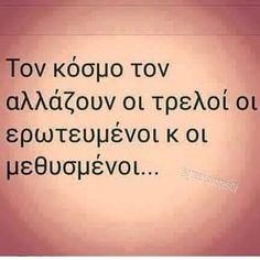 Ας πιω... Funny Greek Quotes, Sad Love Quotes, Wisdom Quotes, Life Quotes, Favorite Quotes, Best Quotes, Saving Quotes, Greek Words, Life Words