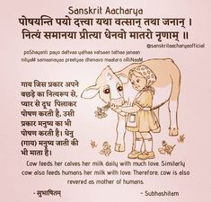 Sanskrit Quotes, Sanskrit Words, Indian Culture And Tradition, Intresting Facts, Hinduism, Cool Words, Knowledge, Comics, Memes