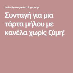 Συνταγή για μια τάρτα μήλου με κανέλα χωρίς ζύμη! Greek Sweets, Food To Make, Blog, Recipes, Recipies, Ripped Recipes, Recipe, Cooking Recipes