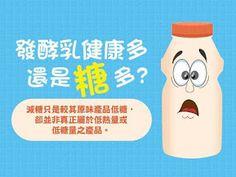 發酵乳健康多還是糖多 #發酵乳