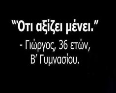 Greek Memes, Funny Greek, Greek Quotes, Funny Memes, Jokes, True Words, Just For Laughs, Funny Photos, The Funny