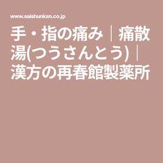 手・指の痛み|痛散湯(つうさんとう)|漢方の再春館製薬所
