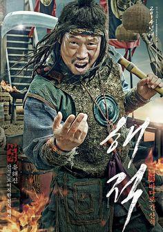 유해진, 해적 #korea #movie