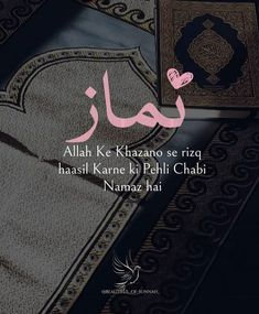 Islamic Whatsapp Dp, Dp For Whatsapp, Beautiful Quotes About Allah, Beautiful Islamic Quotes, Inspirational Quotes About Success, Islamic Inspirational Quotes, S Letter Images, Ramadan Background, S Love Images
