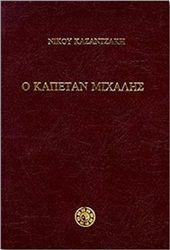 IANOS.GR   eshop βιβλία : Ο ΚΑΠΕΤΑΝ ΜΙΧΑΛΗΣ : ΚΑΖΑΝΤΖΑΚΗΣ ΝΙΚΟΣ : 978-960-7948-37-3 : 9789607948373 : ΚΑΖΑΝΤΖΑΚΗ