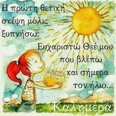 Greek Quotes, Good Morning, Diy And Crafts, Pictures, Beautiful, Instagram, Buen Dia, Photos, Bonjour