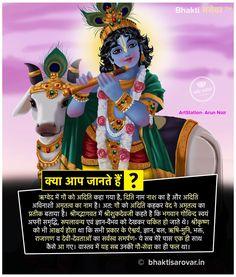 True Interesting Facts, Intresting Facts, Krishna Krishna, Radha Krishna Images, Most Powerful Mantra, Diwali Pictures, Shiva Tattoo Design, Hindu Quotes, Good Morning Cards