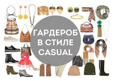 Капсульный гардероб в повседневном стиле Casual