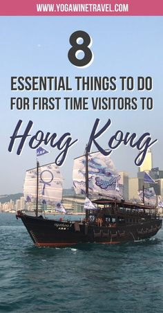 Yogawinetravel.com: 8 Essential Things to Do for First Time Visitors to Hong Kong. Want to see the quintessential, iconic sights of the city? Then here are 8 things you must do and see in Hong Kong - read on for unmissable things to do and places to visit, and find out where you should stay in the city to make the most of your trip!