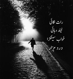 Poetry Quotes In Urdu, Best Urdu Poetry Images, Love Poetry Urdu, Urdu Quotes, Soul Poetry, Poetry Feelings, Best Islamic Quotes, Islamic Inspirational Quotes, Romantic Love Song