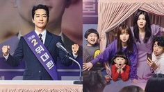 The show is about a washed-up politician taking in four orphaned kids. a tragedy? This is a comedy, go figure, so get ready to laugh. Song Seung Heon, Family Kids, Family Guy, Korean Drama Series, Meet The Team, Ex Girlfriends, Stories For Kids, Happy Endings, Member Of Parliament