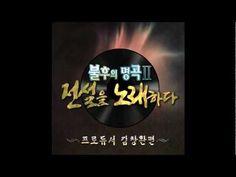 Im Tae Kyung (임태경) - 초련 (클론) - YouTube