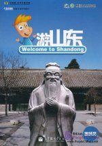 Welcome to Shandong. IRCCFI Bk. 21 (Confucius Institute Bk.21). #ShandongChina #TraveltoChina #ChineseLearning