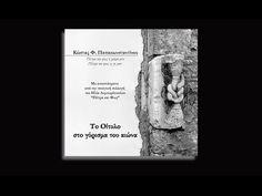 ΟITYLO GREECE www.oitylo.com.gr Video Photography, Amazing Photography, Greece, Books, Greece Country, Libros, Book, Book Illustrations, Libri