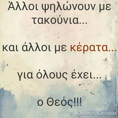 Greek Words, Color Psychology, Quote Creator, Greek Quotes, Just Kidding, Jokes, Humor, Funny, Inspiration
