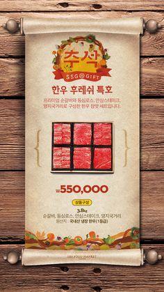 SSG FOOD MARKET 추석 LMS