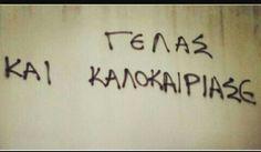 """σ'αγαπω μωρο μ"""" Kai, Greek Quotes, Cute Quotes, Wall Signs, Tattoo Quotes, Graffiti, Street Art, Calligraphy, Mood"""