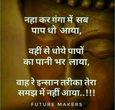 Motivational Quotes - success motivational suvichar quotes in hindi images Gita Quotes, Karma Quotes, Reality Quotes, Friend Quotes, True Quotes, Qoutes, Courage Quotes, Dad Quotes, People Quotes