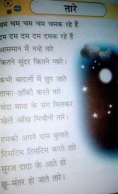 Hindi Rhymes For Kids, Hindi Poems For Kids, Kids Poems, Friendship Quotes In Hindi, Hindi Quotes, Rhymes For Kindergarten, Childhood Poem, Multiplication Facts Worksheets, Hindi Alphabet
