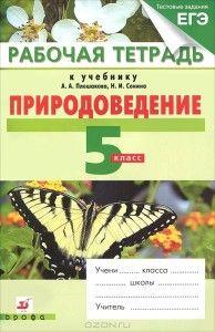 Решебник, ГДЗ по биологии 5 класс Сонин, Плешаков - рабочая тетрадь