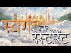 What Is Heaven, Hindu Worship, Gita Quotes, Truth Of Life, Spiritual Teachers, 4k Uhd, Spiritual Quotes, Wedding Gifts
