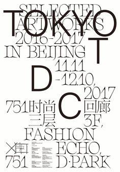 Guangyu-tokyotdcselectedworks2016-2017-int-06