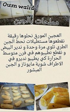 """recettes salées de """"oum walid"""""""