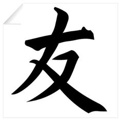 japanese sign for friendship | Friendship (Japanese Kanji) Wall Decal
