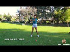 [명품스윙 에이미 조] 드라이버 레슨 033 - 복근힘으로 드라이버 비거리 늘리기 - YouTube