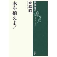 宮脇 昭 「木を植えよ! 」