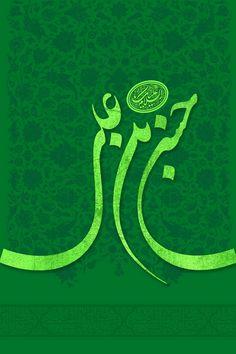 امام حسن مجتبی الامام الحسن المجتبى Imam Hassan Mujtaba