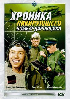 Хроника пикирующего бомбардировщика (Khronika pikiruyushchego bombardirovshchika)