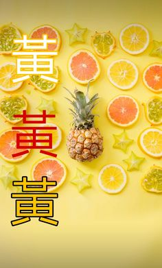 Chinese Quotes, God, Money, Orange, Fruit, Dios, Silver, Allah, The Lord
