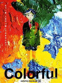 Colorful (カラフル?) is a 2010 Japanese animated feature film directed by Keiichi Hara. It is based on the novel of the same name written by Eto Mori, produced by Sunrise and animated by the animation studio Ascension.