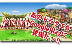 本物キタコレ!全国の勇者たちよ『ドラゴンクエストモンスターズWANTED!』でガンガンいこうぜ! http://www.tabroid.jp/app/games/2013/04/com.square_enix.android_googleplay.dqmw.html