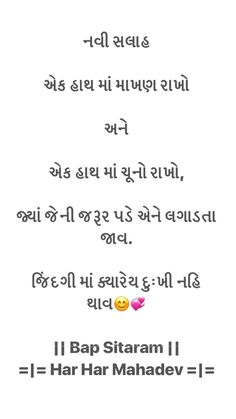 Nice Quotes, Best Quotes, Hindi Quotes, Qoutes, Gujarati Quotes, Good Thoughts, Friends Forever, Cool Words, Relationship Quotes