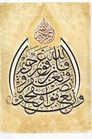 Image result for beautiful islamic calligraphy