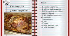 Κοτόπουλο...γκαστρωμένο! Baked Potato, Food And Drink, Cooking Recipes, Beef, Baking, Ethnic Recipes, Chocolates, Drinks, Tips