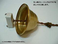 Amazon.co.jp: コンコルディア照明 引っ掛けシーリング用カバー ASJ05 (真鍮色): ホーム&キッチン