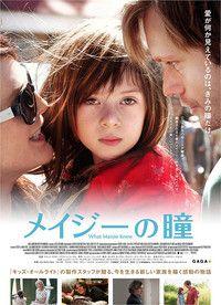 #cinema_yue メイジーの瞳 2014/02/11鑑賞 TOHOシネマズ川崎