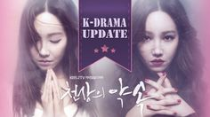 K-Drama UPDATE - Heaven's Promise - new (hot) Korean Drama (kdrama) from February 2016 - 천상의 약속 (KBS2) aka Heavenly Woman -  Lee Yoo-ri  Seo Jun-young  Song Jong-ho  Park Ha-na   Lee Jong-Won  Kim Hye-ri  Kang Bong-sung