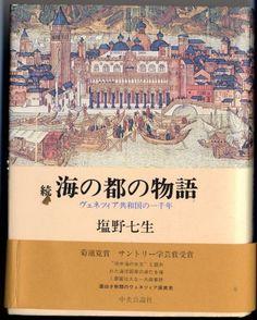 海の都の物語 続―ヴェネツィア共和国の一千年, http://www.amazon.co.jp/dp/4120010775/ref=cm_sw_r_pi_awd_tEnWsb049TJ18