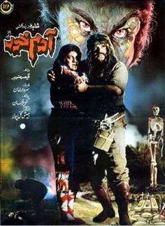 Adam khor (1991)... :))