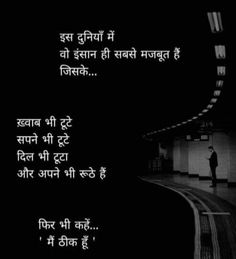 Broken Quotes, Heart Touching Shayari, Strong Quotes, Hindi Quotes, Life Quotes, Thoughts, Feelings, Health, Quotes About Life