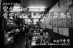 みゆき食堂:清瀬市にある時間がストップした様な素敵酒場
